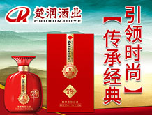 湖南省楚润酒业有限公司