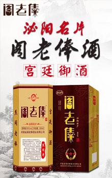河南省阁老俸酒业有限公