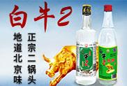 保定京盛酒业有限公司