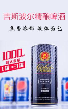 青岛吉斯波尔精酿啤酒有限公司
