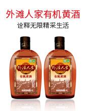 上海惠泽酒业有限公司