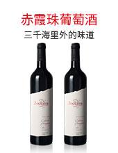 澳洲三洋葡萄酒业