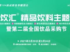 第104届成都春糖品饮汇精品饮料主题展暨第二届全国饮品采购节