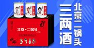 京赋酒业北京二锅头