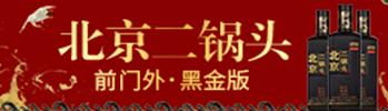 紫禁城酒业
