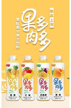 果粒复合果汁饮料