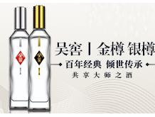 泸州市吴家酒酒业有限公司