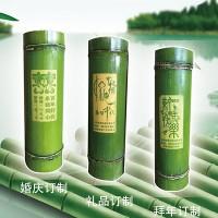 沁之绿-45度-养生型竹筒酒(定制)