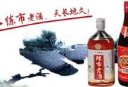 浙江练市酒业有限公司