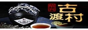 绍兴古渡村黄酒有限公司