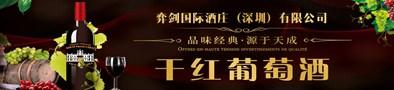 弈剑国际酒庄(深圳)有限公司